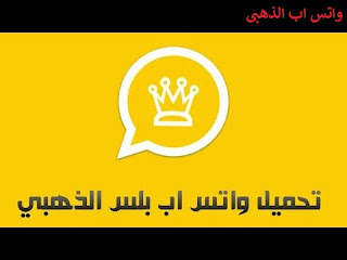 تحميل وتنزيل برنامج واتس اب بلس الذهبي الجديد Whatsapp gold plus