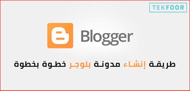 انشاء مدونة بلوجر انشاء مدونة بلوجر احترافية انشاء مدونة بلوجر والربح منها انشاء مدونة بلوجر من الصفر انشاء مدونة بلوجر من الهاتف انشاء مدونة بلوجر احترافية 2019 انشاء مدونة بلوجر 2019 إنشاء مدونة على بلوجر وكتابة اول تدوينة كيفية انشاء مدونة بلوجر كيفية انشاء مدونة بلوجر احترافية كيفية انشاء مدونة بلوجر ناجحة كيفية عمل مدونة بلوجر كيفية عمل مدونة بلوجر احترافية كيفية عمل مدونة بلوجر بالصور انشاء مدونة بلوجر من الالف الي الياء عمل مدونة بلوجر مجانا عمل مدونة بلوجر مجانية عمل مدونة بلوجر للالعاب إنشاء منتدى داخل مدونات بلوجر للتفاعل مع الزوار انشاء مدونة بلوجر لاختصار الروابط كيف انشاء مدونة بلوجر شرح كامل انشاء مدونة بلوجر انشاء مدونة قوالب بلوجر انشاء مدونة في بلوجر عمل مدونة في بلوجر طريقة انشاء مدونة في بلوجر كيفية انشاء مدونة في البلوجر انشاء صفحة في مدونة بلوجر انشاء اقسام في مدونة بلوجر انشاء مدونة على بلوجر انشاء مدونة على بلوجر المحترف عمل مدونة على بلوجر طريقة انشاء مدونة على بلوجر خطوات انشاء مدونة على بلوجر انشاء مدونة مجانية على بلوجر طريقة انشاء مدونة بلوجر طريقة انشاء مدونة بلوجر احترافية طريقة انشاء مدونة بلوجر بالصور شرح طريقة انشاء مدونة بلوجر شرح انشاء مدونة بلوجر شرح انشاء مدونة بلوجر بالصور انشاء مدونة ربحية بلوجر شرح عمل مدونة بلوجر شرح عمل مدونة بلوجر بالصور دورة انشاء مدونة بلوجر دورة انشاء مدونة بلوجر احترافية دورة إنشاء مدونة بلوجر blogger طريقة عمل مدونة بلوجر بالصور