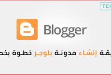 مدونة بلوجر : كيفية انشاء مدونة على بلوجر مجانا خطوة بخطوة