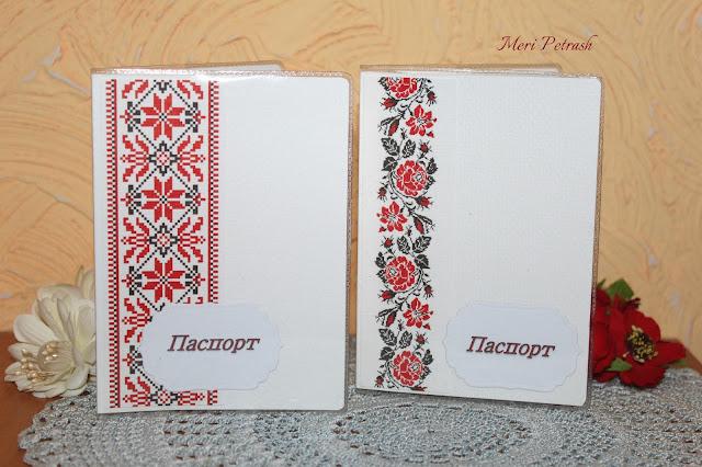 обкладинки на паспорт, вишивка