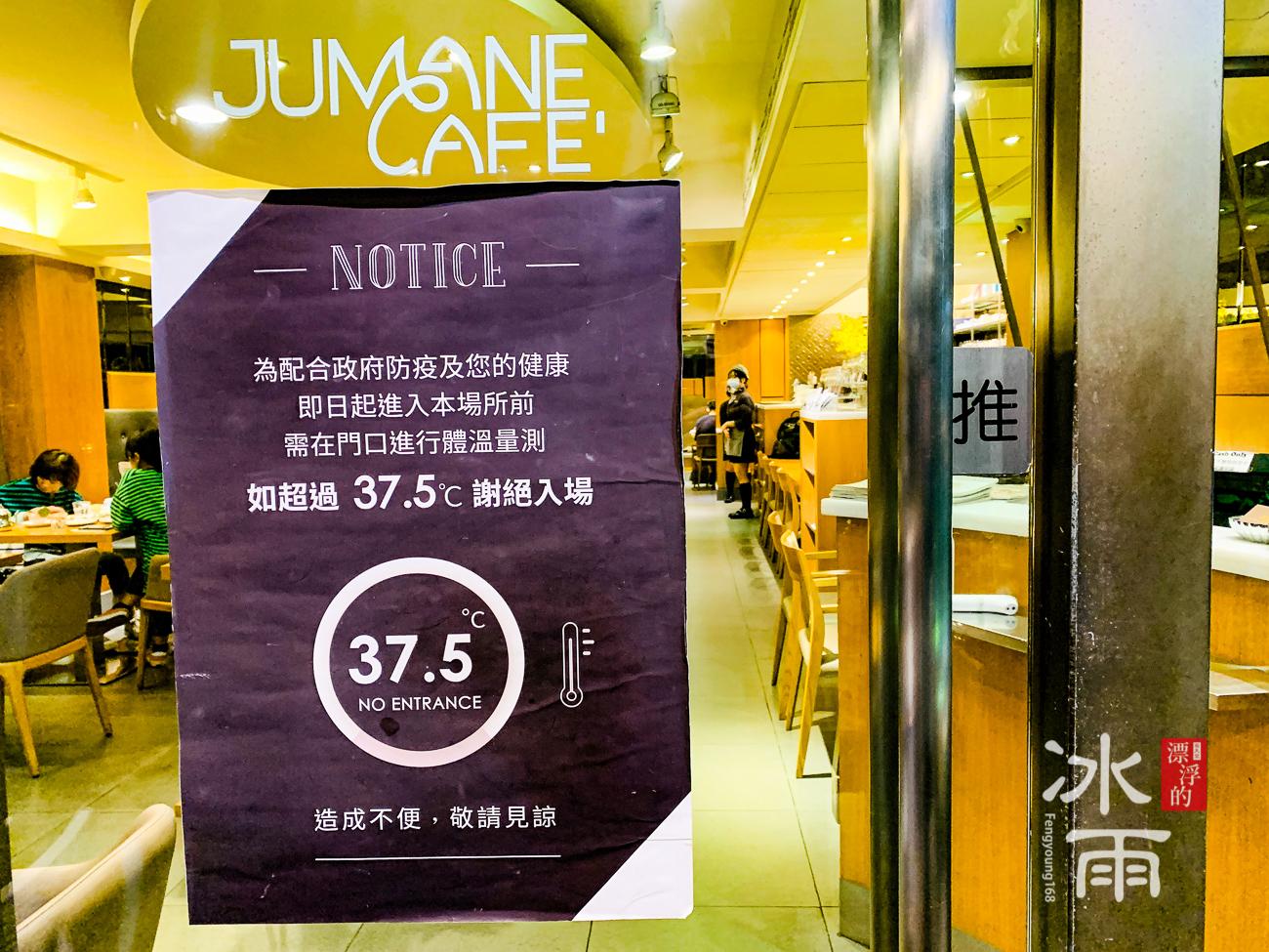 佐曼咖啡Jumane Cafe|防疫措施