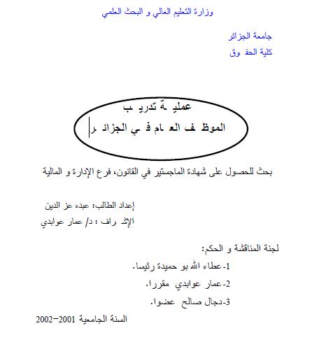 عملية تدريب الموظف العام في الجزائر %25D8%25A7%25D9%2584%25D8%25AA%25D9%2582%25D8%25A7%25D8%25B7