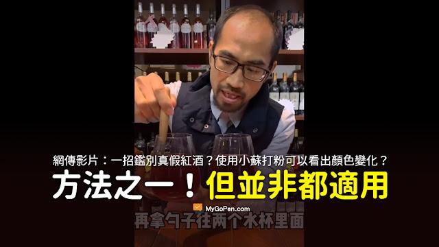 紅酒 鑑別 辨識 小蘇打 花青素 影片