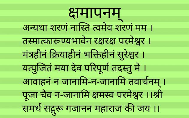 Shegaon Gajanan Maharaj Mantra