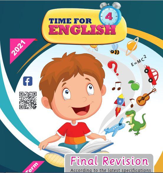 المراجعة النهائية بت باى بت Bit by Bit لغة انجليزية للصف الرابع الابتدائى الترم الاول 2021