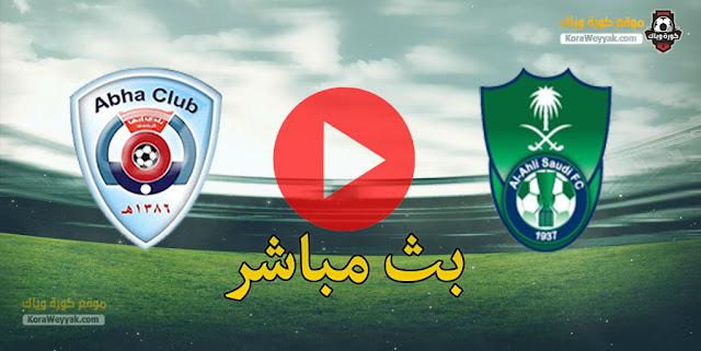 نتيجة مباراة أبها والأهلي اليوم 25 مايو 2021 في الدوري السعودي