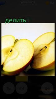 389 фото яблоко разделено пополам 6 уровень