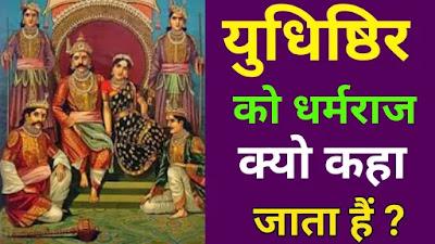 Yudhisthir ko dharma raaj kyo kaha jata ha