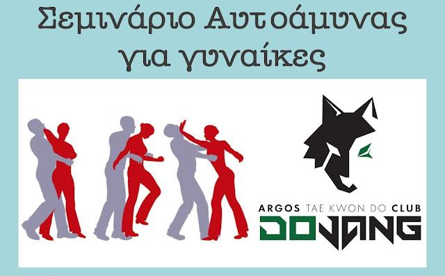 Σεμινάριο Αυτοάμυνας για γυναίκες στο Άργος