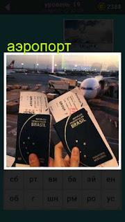 два билета на самолет и аэропорт 19 уровень 667 слов
