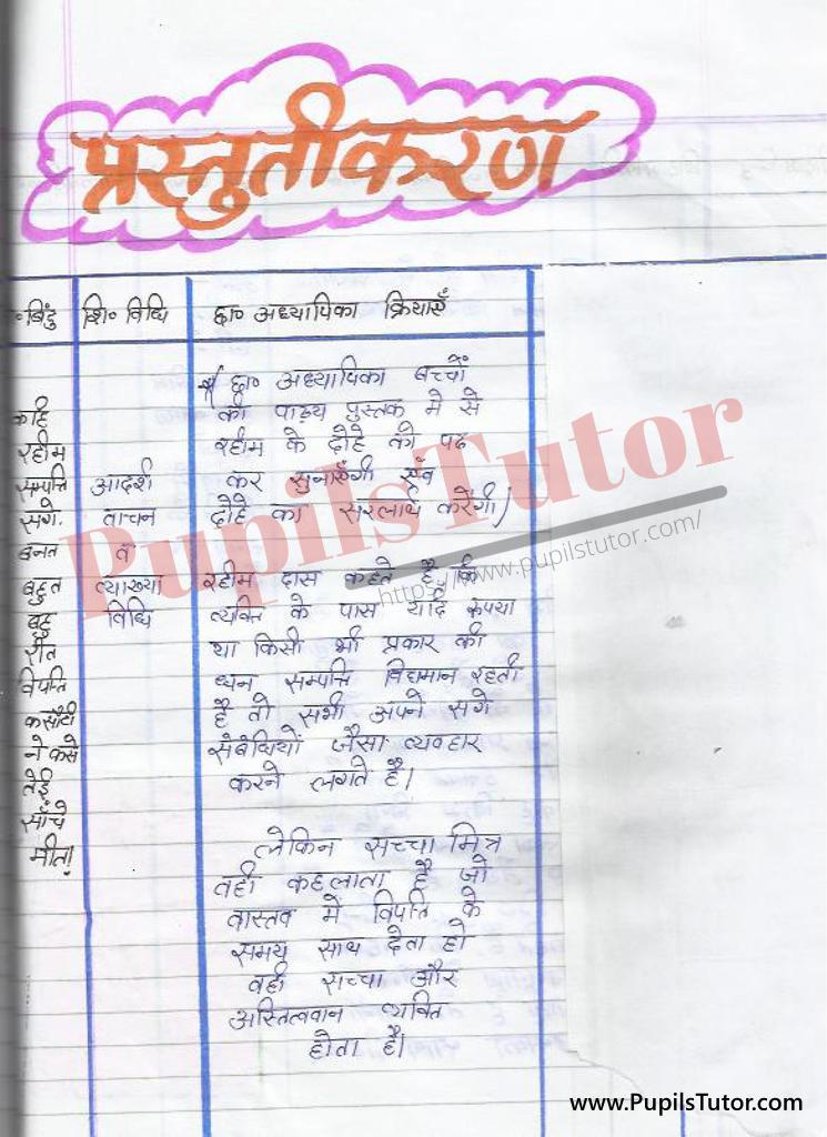 Hindi ki Mega Teaching Aur Real School Teaching and Practice Path Yojana on Rahim Ki Kavya Rachnaye kaksha 6 se 8 tak  k liye