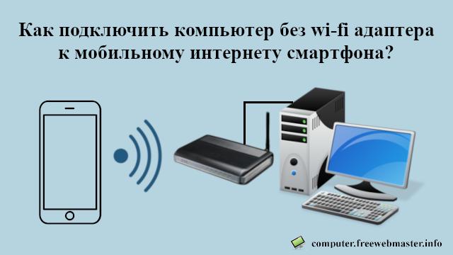 Как подключить компьютер без wi-fi адаптера к мобильному интернету смартфона?