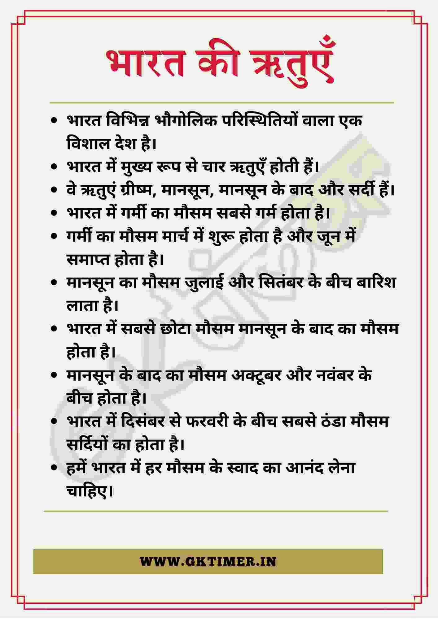 भारत में ऋतुओं पर निबंध   Seasons in India  Essay in Hindi   10 Lines on Seasons in India Essay in Hindi