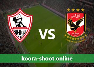 بث مباشر مباراة الأهلي والزمالك اليوم بتاريخ 10/05/2021 الدوري المصري