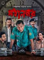 Mahanagar – Mohanagar (2021) Hindi Dubbed S01 Watch Online Movies