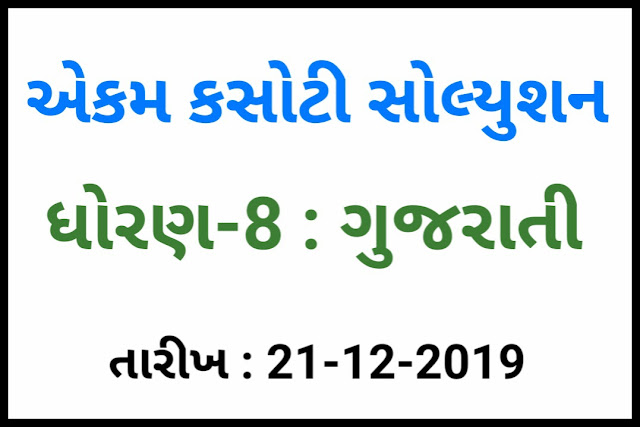 STD 8 GUJARATI EKAM KASOTI PAPER SOLUTION