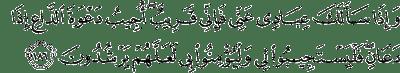 Surah Al-Baqarah ayat 186