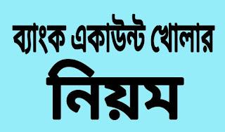 create Bank account in Bangladesh