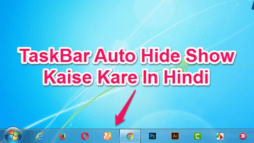 computer task bar ko auto hide show kaise kare