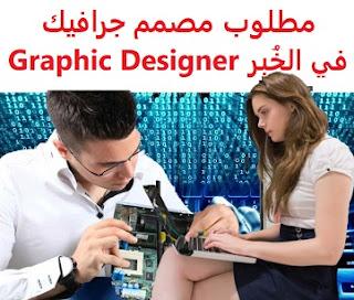 وظائف السعودية مطلوب مصمم جرافيك في الخُبر Graphic Designer