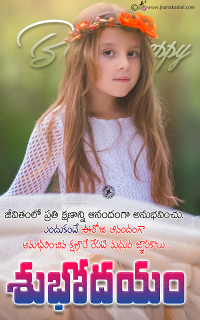 telugu quotes-nice words on life in telugu-telugu good morning sayings, best mobile sharing good morning quotes