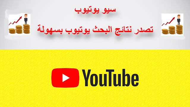 سيو يوتيوب SEO YouTube