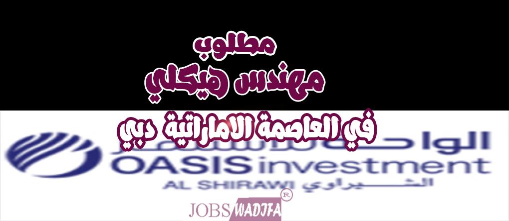 وظائف شاغرة في الامارات / مطلوب مهندس هيكلي في دبي / وظائف-وظيفة