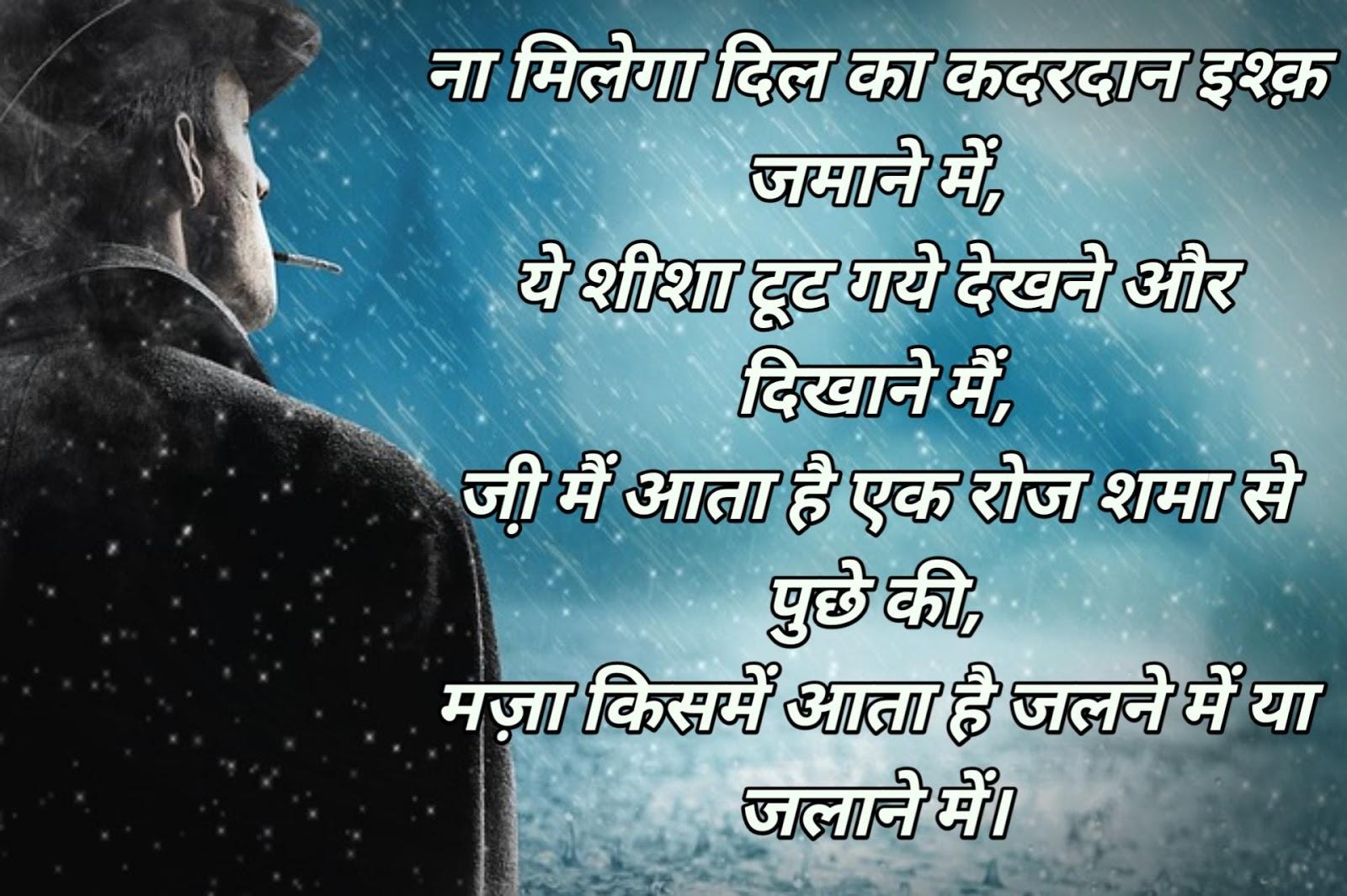 Sad love shayari 2 line