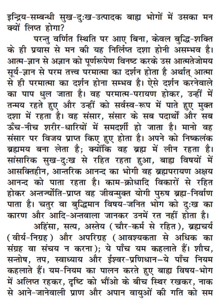 गीता लेख चित्र 4