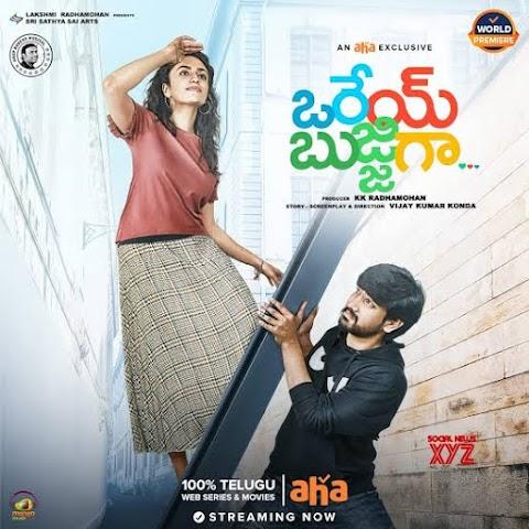Orey Bujjiga Telugu Full Movie