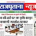 Rajputana News daily epaper 21 October 2020 Newspaper