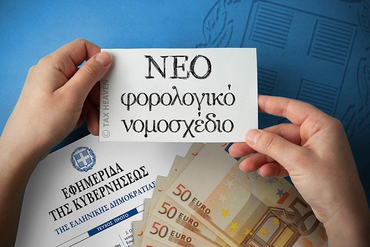 Σε δημόσια διαβούλευση το φορολογικό νομοσχέδιο