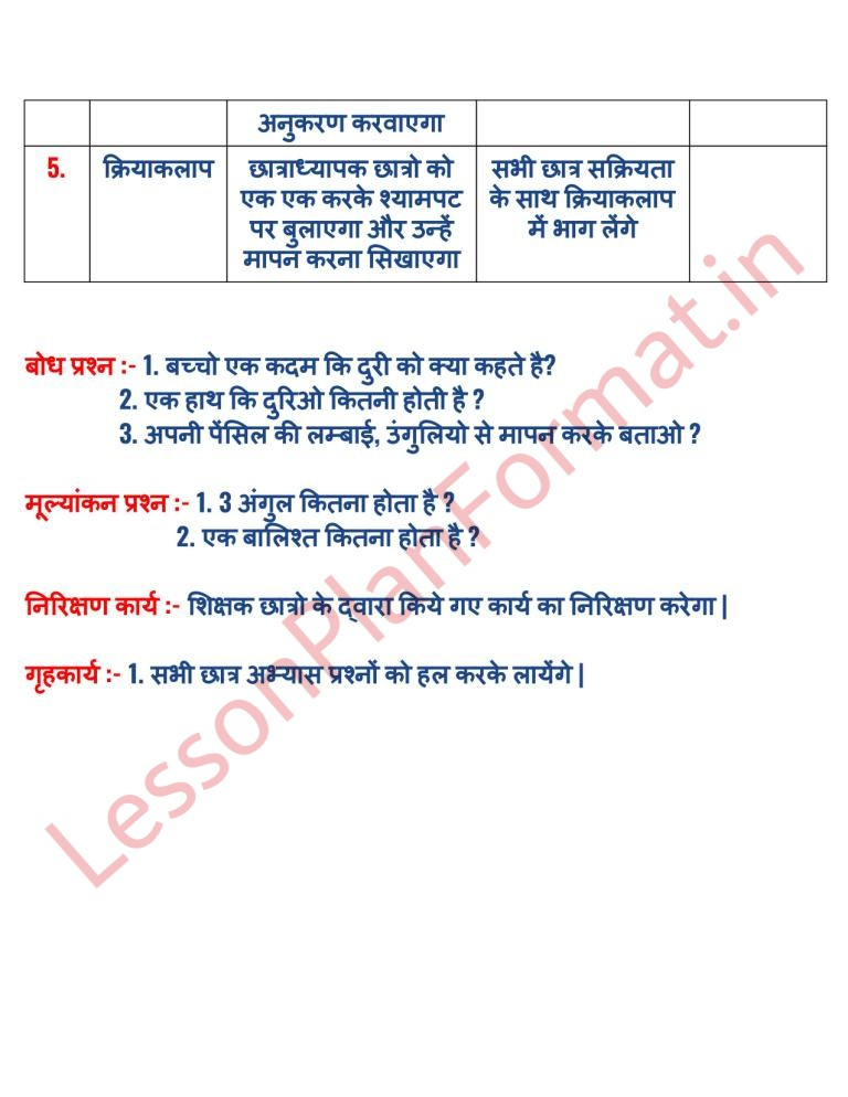 Maths Lesson Plan In Hindi | Mapan | B.ed | Deled