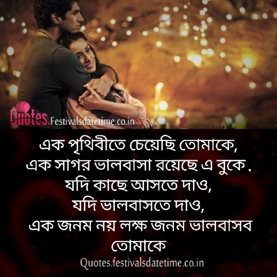 Instagram Bangla Love Shayari Status Free Download & share