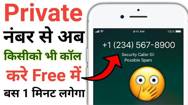 Free Calling App Download