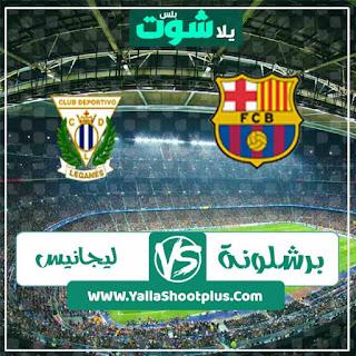 مباراة برشلونة وليجانيس
