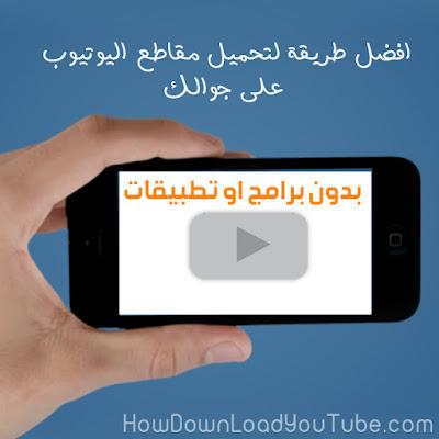 تحويل مقاطع اليوتيوب الى mp3