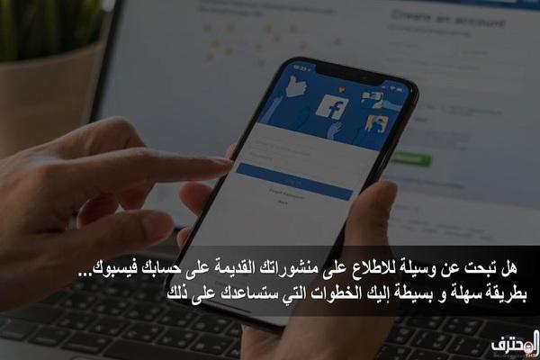 هل تبحت عن وسيلة للاطلاع على منشوراتك القديمة على فيسبوك... إليك الخطوات التي ستساعدك على ذلك