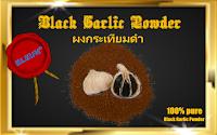 Black Garlic Powder Label