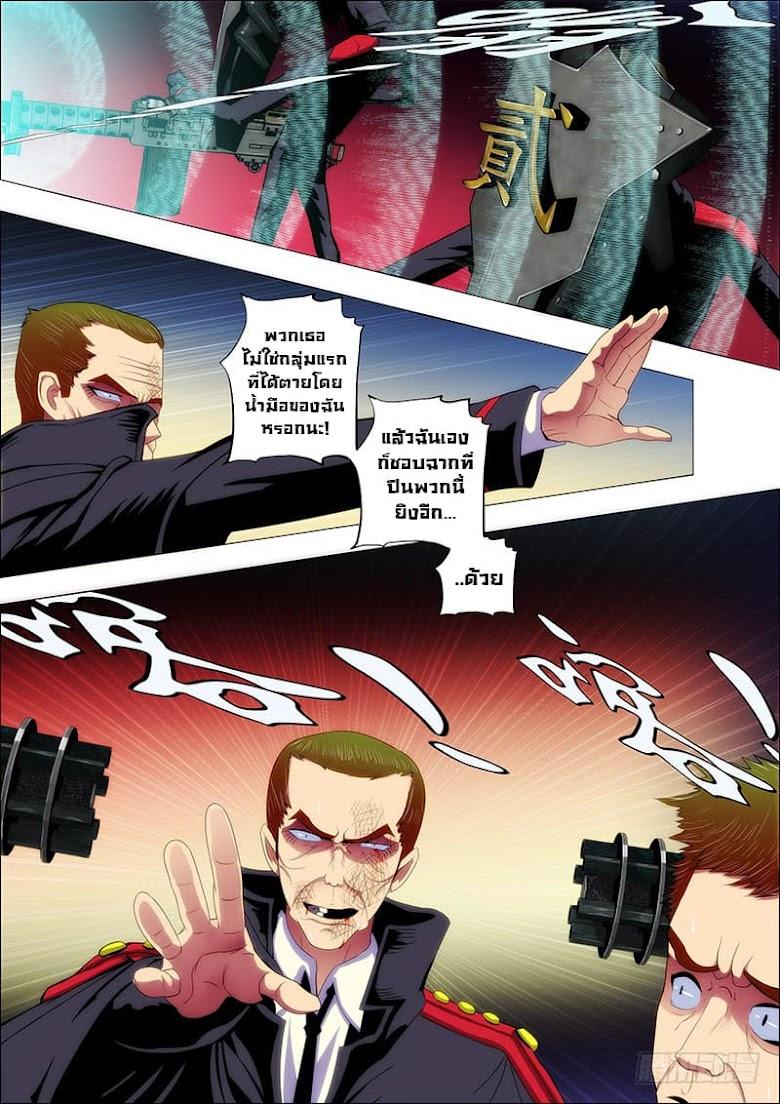 Iron Ladies - หน้า 9
