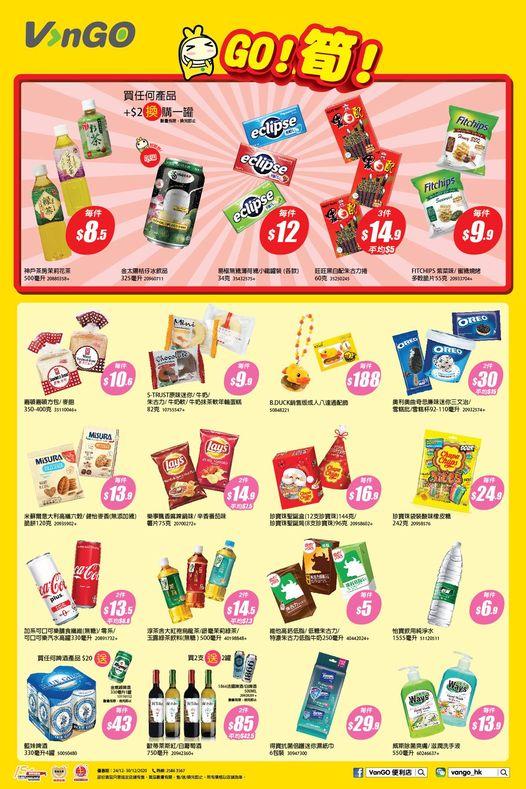 VanGO便利店: 今個星期優惠 至12月30日