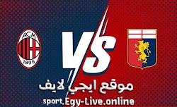 مشاهدة مباراة ميلان وجنوى بث مباشر ايجي لايف بتاريخ 16-12-2020 في الدوري الايطالي