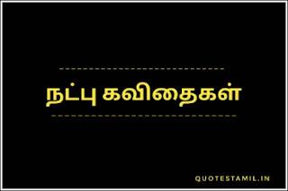 Friendship kavithai in tamil