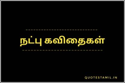 நட்புக் கவிதைகள் | Friendship kavithai in tamil