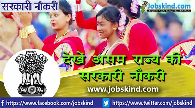 Assam Recruitment, Assam Govt Jobs, Assam Vacancy, Assam Sarkari Naukari, Assam Sarkari Job, Assam State Government Jobs, Assam Govt Recruitment
