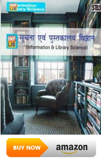 Library Science Book in Hindi