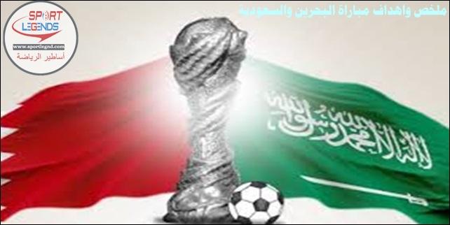 ملخص واهداف مباراة البحرين والسعودية
