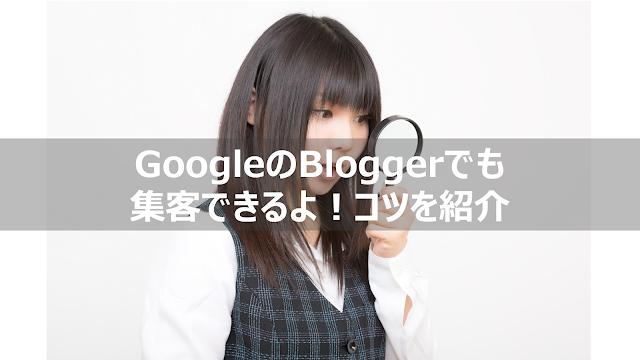 GoogleBloggerアクセスアップコツ方法
