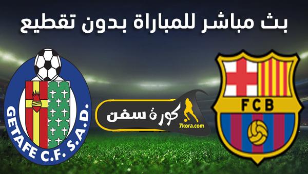 موعد مباراة برشلونة وخيتافي بث مباشر بتاريخ 15-02-2020 الدوري الاسباني