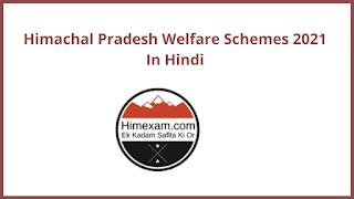 Himachal Pradesh Welfare Schemes 2021 In Hindi
